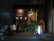 酒摩里(西武池袋線富士見台駅)