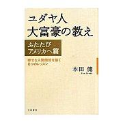 本田健さんの著書 KH勉強会