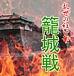 日本の城と籠城戦