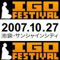 IGO FESTIVAL2007