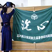 金沢泉丘剣道部 2005年卒