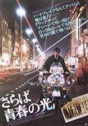 マージナルマン(TBS)