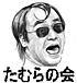 たむらの会(FCトンプソン公認)