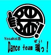 Dance Team 瑞っ!