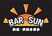 屋台 BAR〜SUN(婆〜さん)