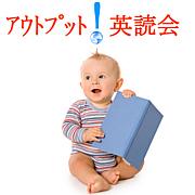 アウトプット英読会