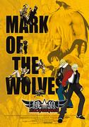 餓狼〜MARK OF THE WOLVES〜