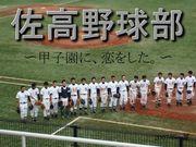 佐沼高校野球部