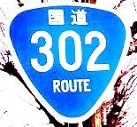 国道302号線