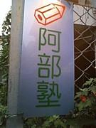 阿部塾 白山教室