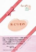 『おくりもの』 the gift