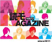 読モMAGAZINE