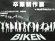 We love BIKEN forever!!!