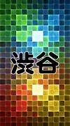 ☆渋谷を中心に遊ぼう(>∀<)/☆