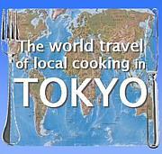 東京で食の世界旅行!