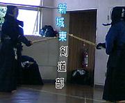 ◇新城東高校剣道部◆