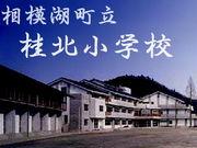 相模湖町立桂北小学校