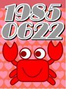 1985年6月22日生まれ