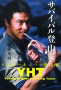 イエローホッパー登山隊(YHT)