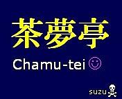 茶夢亭 〜Chamu-Tei〜