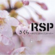 さくら♪RSP