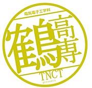 H21年度卒 TNCT E科コミュ