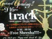 Sheesha Bar 「track」
