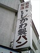 【小平市】いしかわ製パン