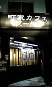 町家カフェ鎌倉 上到津店