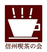 信州喫茶の会
