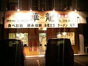 ◆華 龍◆