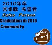 2010年卒■営業職希望コミュ