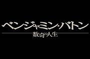 ベンジャミン・バトン 【映画】