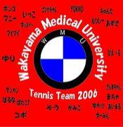 和歌山県立医科大学硬式テニス部
