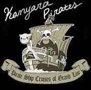かにゃーら海賊団