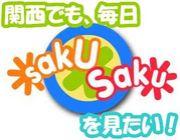 sakusaku関西支部