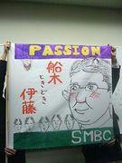 PASSION!船木伊藤!