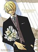 サンジくんと結婚したい!