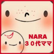 奈良 30代ママ