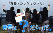 Question?舞台