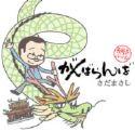 『これが長崎の福祉ばい!!』