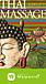 タイ古式マッサージマイペンライ
