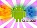 Android技術者認定試験制度
