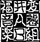 福井変態音楽AB組