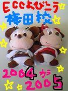 2004〜2005、ECC予備校・梅田校
