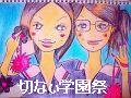 関東イベサ●切ない学園祭●