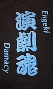 日本大学高等学校中学校演劇部