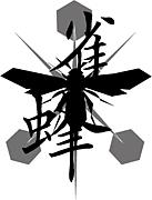 関東 雀蜂会