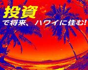 投資で将来、ハワイに住む!!