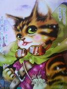 猫mix幻奇譚とらじ★田村 由美